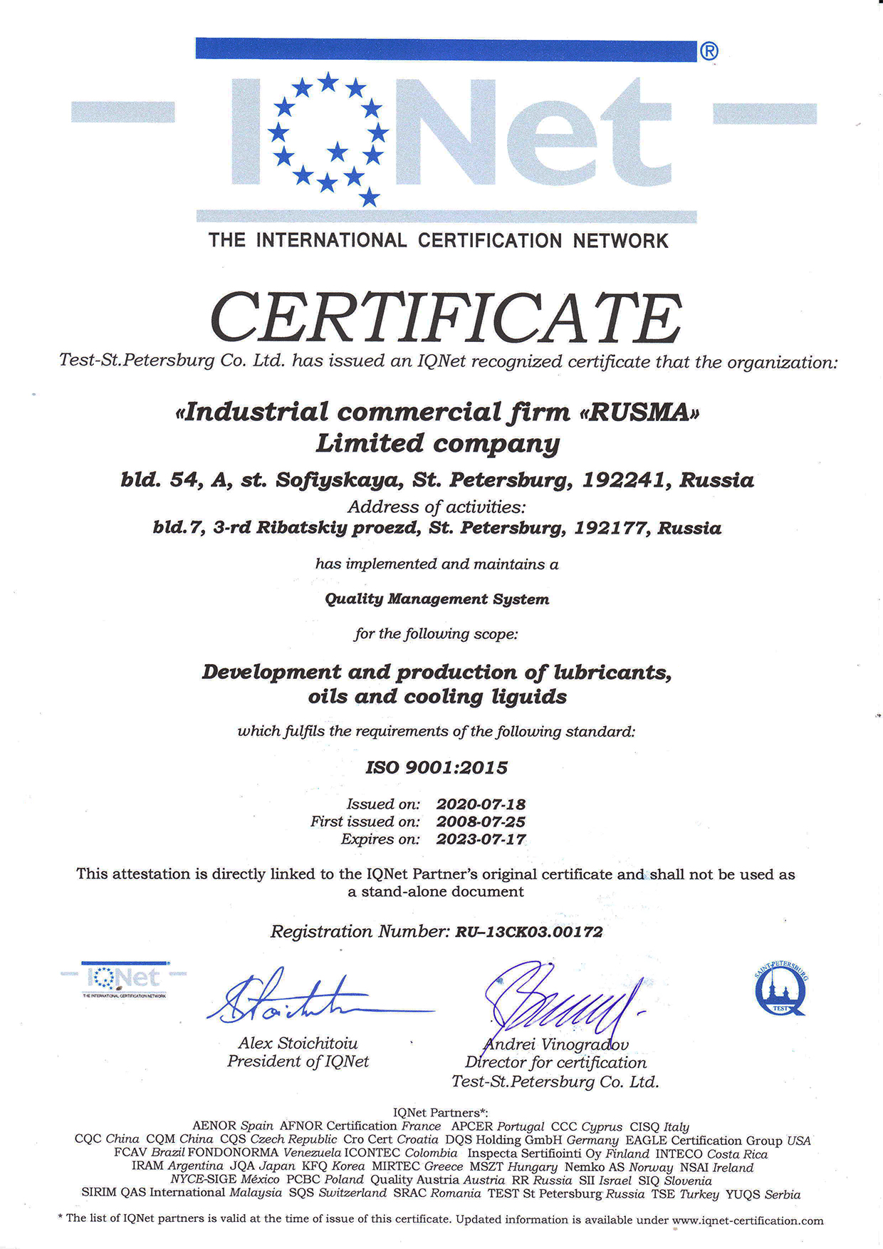 Сертификат соответствия ISO 9001:2015 IQNet