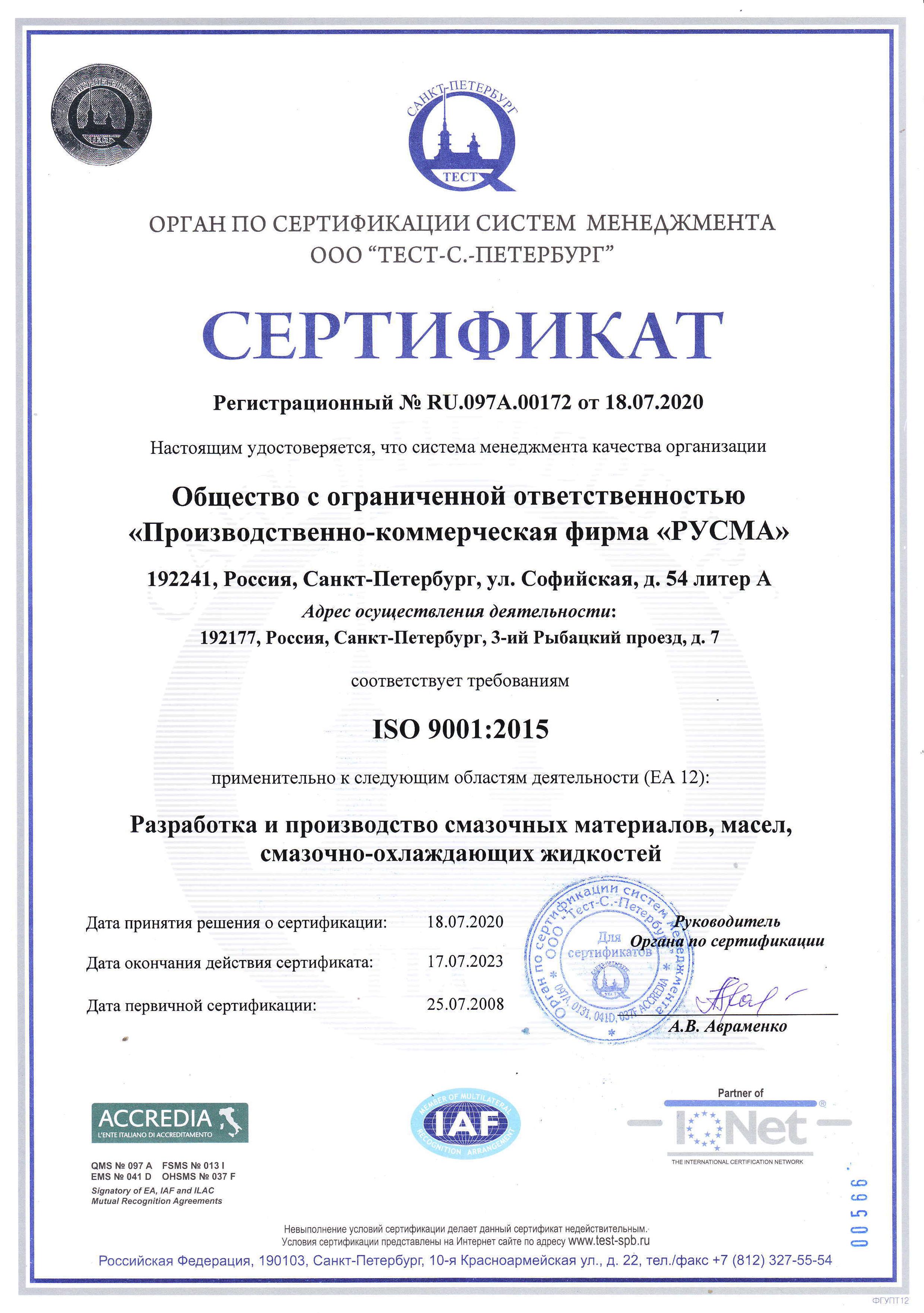 Сертификат ISO 9001-2015 ACCREDIA